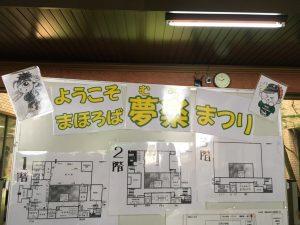 お弁当をいただいた、踊り子控え室になっていた建物の入り口にあった館内案内図。なんかほっこりするなぁ