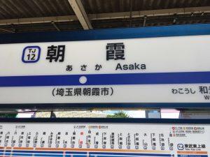 最寄りは東武東上線朝霞駅!近隣の女性のみなさん、オススメですよ〜。
