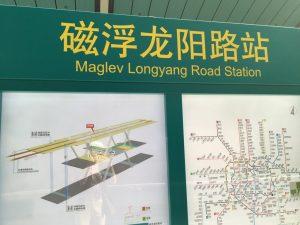 マグレブは帰りに乗りました。そのため、Longyang Road駅からご紹介!