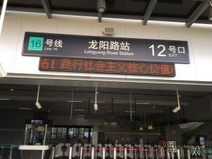 乗り換え駅のLongyang Road駅。ここで16号線に乗り換えます。他路線も乗り入れているので注意!