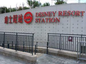 ディズニー駅に到着!出場する場所のそばには「全家(Family Mart)」がありますよ!
