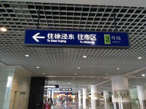 空港では「地鉄」「Metro」を目指していくと地下鉄駅に到着!路線は駅からは2号線のみです
