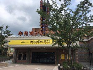 こちらがライオンキングの劇場!少し歩いたところに「中国商工銀行」がありました