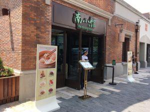 私が食べに行ったのは「南小館」お手頃中華のお店です。どれも美味しかったですが、特にメロンアイスが美味…!