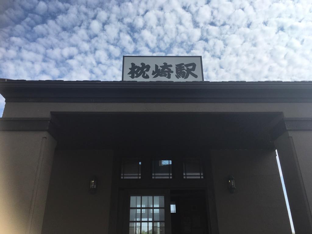 カメラ 枕崎 ライブ